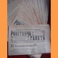 Робітнича газета 1917 р.
