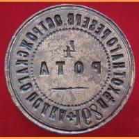 Печать 4 рота Острожского полка 168