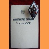 Нагрудный знак военно-политической академии имени В.И. Ленина + документ