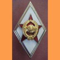 Знак  за окончание Военной академии