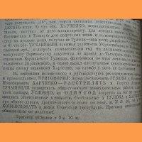 "Книга ""Сборник приказов Юго-Заподного фронта"""