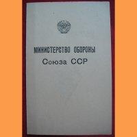 Удостоверение к нагрудному знаку военной академии тыла и транспорта