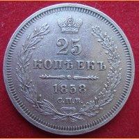Монета 25 копеек 1858 года