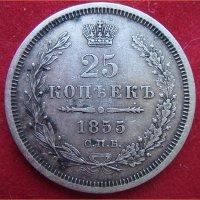 Монета 25 копеек 1855 года
