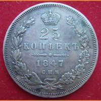Монета 25 копеек 1847 года