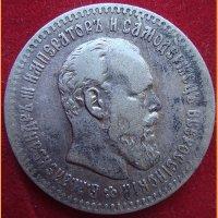 Монета 25 копеек 1893 года