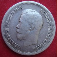 Монета 25 копеек 1896 года
