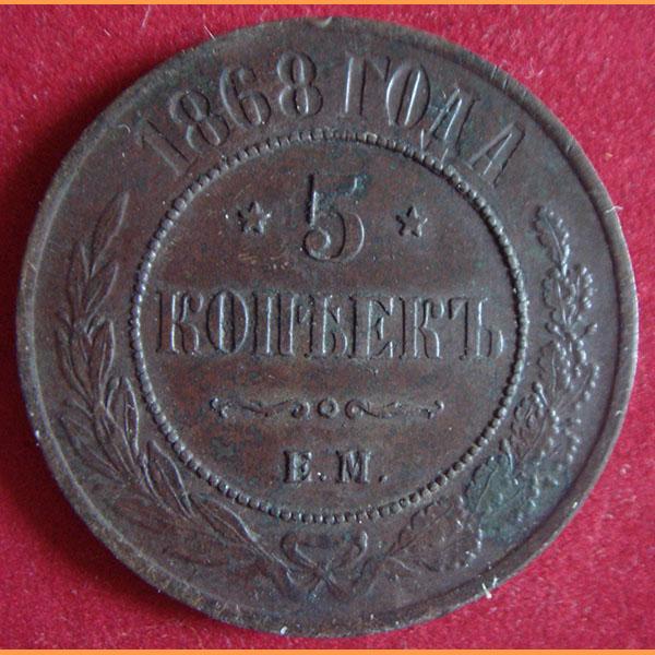 5 копеек 1868 10 000 гривен
