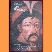 "Книга ""Два Гетьмани"" 1991 год"