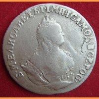 Монета Гривенник 1747 года