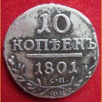 Монета 10 копеек 1801 года