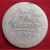 Монета 10 копеек 1822 года