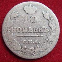 Монета 10 копеек 1816 года