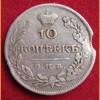 Монета 10 копеек 1825 года