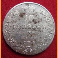 Монета 10 копеек 1838 г.