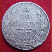 Монета 10 копеек 1837 года