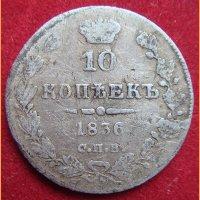 Монета 10 копеек 1836 года