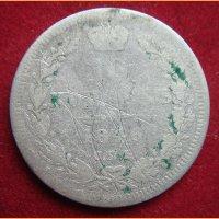 Монета 10 копеек 1846 года