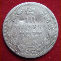 Монета 10 копеек 1853 года