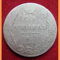Монета 10 копеек 1839 года