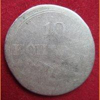 Монета 10 копеек 1804 года