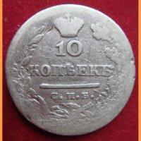 Монета 10 копеек 1826 года