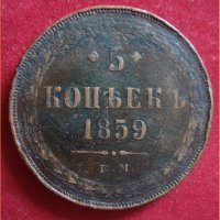 Монета 5 копеек 1859 года