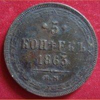 Монета 5 копеек 1863 года