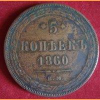 Монета 5 копеек 1860 года