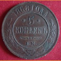Монета 5 копеек 1868 года