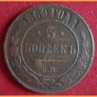 Монета 5 копеек 1869 года