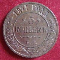 Монета 5 копеек 1871 года