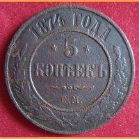 Монета 5 копеек 1874 года