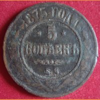 Монета 5 копеек 1875 года