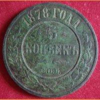 Монета 5 копеек 1878 года