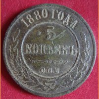Монета 5 копеек 1880 грн.