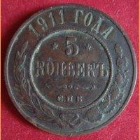 Монета 5 копеек 1911 года