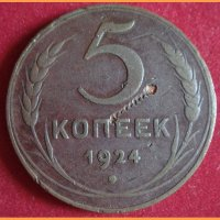 Монета 5 копеек 1924 года