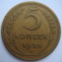 Монета 5 копеек 1935 года