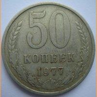 Монета 50копеек 1977 года