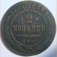 Монета 2 копейки 1880 года
