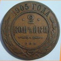 Монета 2 копейки 1905 года