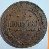 Монета 2 копейки 1913 года