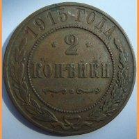 Монета 2 копейки 1915 года