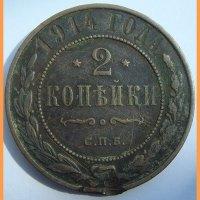 Монета 2 копейки 1914 года