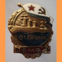 Знак Отличник ВМФ № 1144