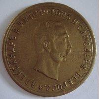 Медаль Александр II Освобождение крестьян 1861-1911 гг.