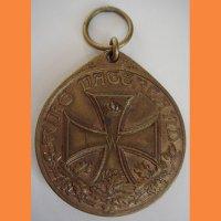 Медаль Германия 1914 г.