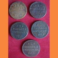 2 копейки серебром 1840 г, 1841 г, 1842 г, 1842 г, 1843 г.