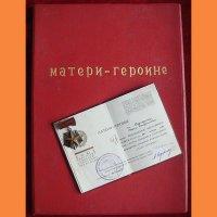 Орден Мать - Героиня № 21241